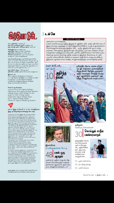 India Today Magazine Tamil Screenshot on iOS