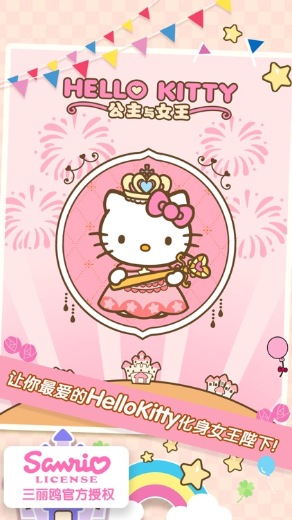 Hello Kitty 公主与女王 screenshot-0