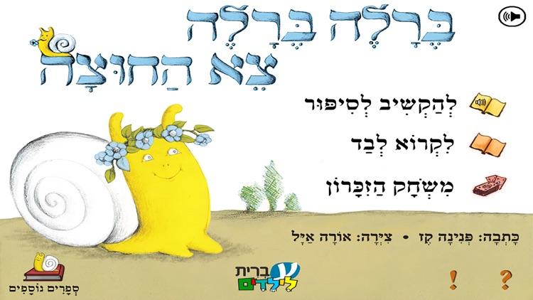 ברלה ברלה, צא החוצה – עברית לילדים screenshot-4