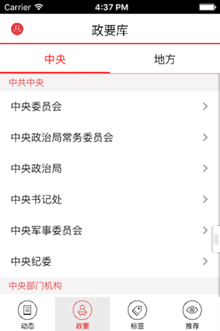 中国政要 - náhled