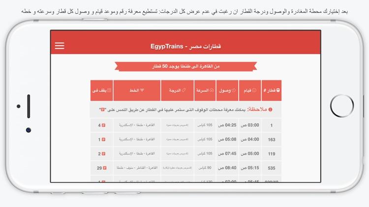 EgypTrains - قطارات مصر screenshot-3
