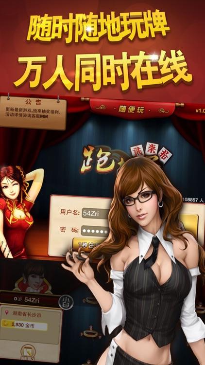 随便跑胡子 screenshot-4