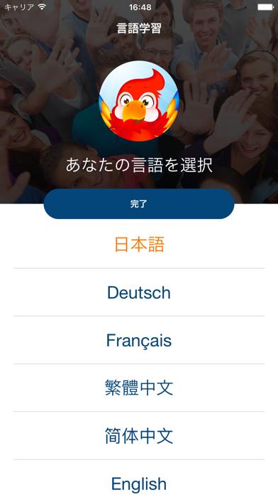 中国語を学ぼうのおすすめ画像5