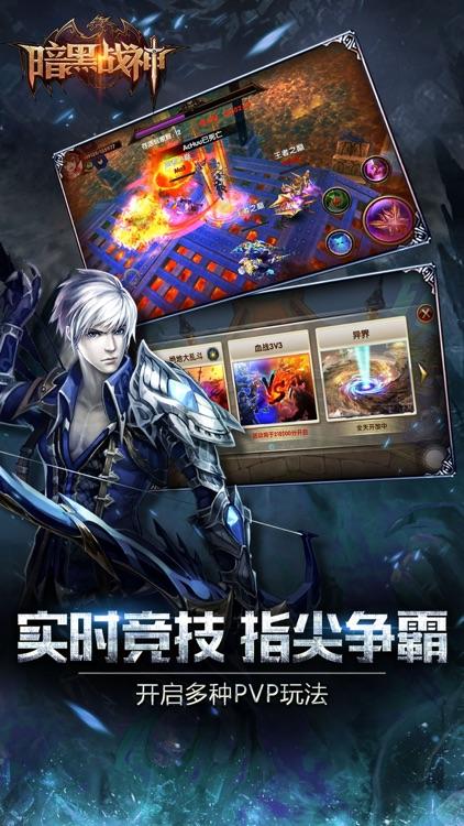 暗黑战神OL-暗黑自由争霸3D手游 screenshot-4