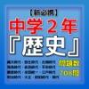 【新必携】 中学2年『歴史』 問題集アイコン