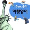 주머니속의 여행 영어 - Travel Conversation English