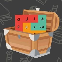 لعبة الكنز - العاب ذكاء الغاز كلمات و الكلمات الضائعة