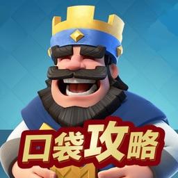 口袋攻略 for 部落冲突:皇室战争 ( Clash Royale )