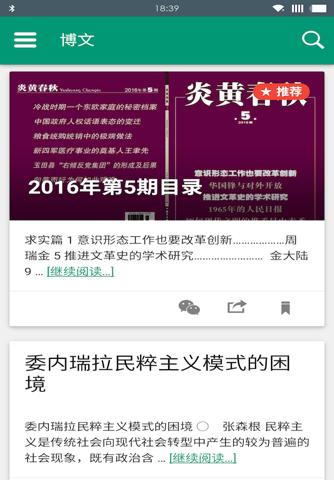 炎黄春秋网 - náhled