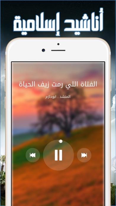 أناشيد إسلامية بدون موسيقي أو إنترنتلقطة شاشة3