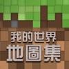 口袋视频盒子 - 我的世界地图特别篇 Minecraft mc edition - iPhoneアプリ