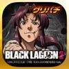 [GP]パチスロ BLACK LAGOON2(パチスロゲーム)