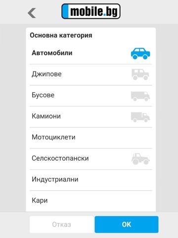 mobile.bg iPad