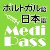 Medi Pass ポルトガル語・英語・日本語 医療用語辞書 for iPhone