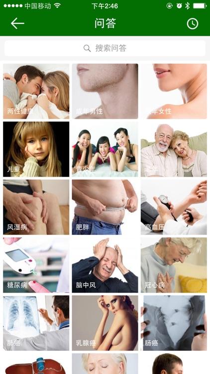 健康卫士-健康人自我健康评估、管理和服务系统 screenshot-3