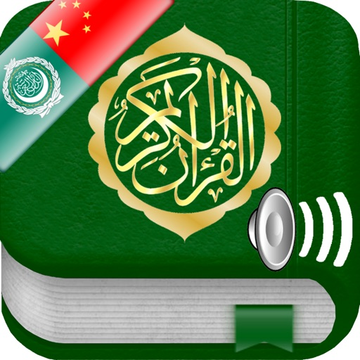 Quran Audio mp3 in Arabic and in Chinese - 古兰经音频阿拉伯文和中国
