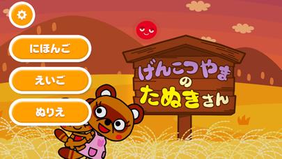 【無料版】げんこつやまのたぬきさん ~ぬりえで遊べる赤ちゃん・子供向けのアニメで動く絵本アプリ:えほんであそぼ!じゃじゃじゃじゃん童謡シリーズのおすすめ画像1