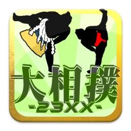 大相撲 -23XX- ジャパニーズ アクション