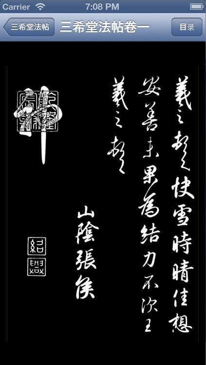 毛笔字学习与鉴赏 L screenshot-3