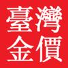 台灣金價-HD