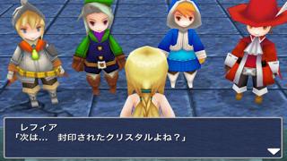 Final Fantasy III紹介画像5