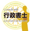 Consult with 行政書士 - iPhoneアプリ