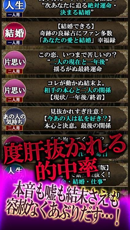 666%オカルト占い『隠秘魔術占』蓮見天翔【当たりすぎて恐怖】 screenshot-3