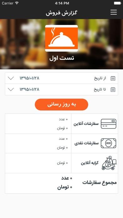 Screenshot for Zoodfood Manager   مدیریت رستوران های زودفود in Azerbaijan App Store