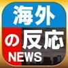海外の反応のブログまとめニュース速報