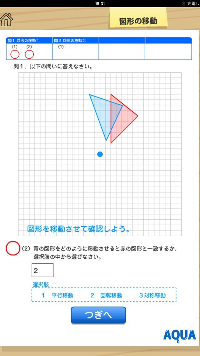 図形の移動 さわってうごく数学「AQUAアクア」のおすすめ画像4