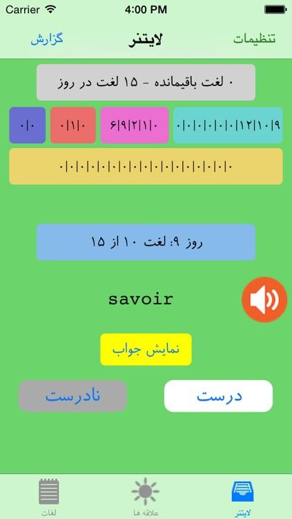 Learn French 1 screenshot-3