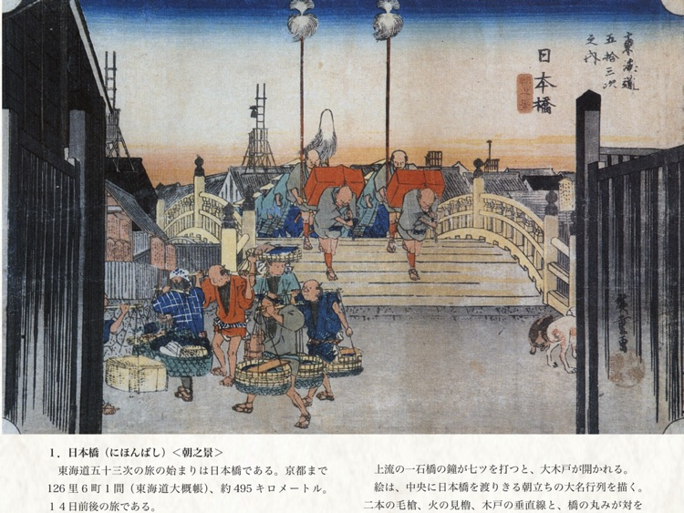 Hiroshige's The Fifty-Three Stations of the Tōkaidō (HD)