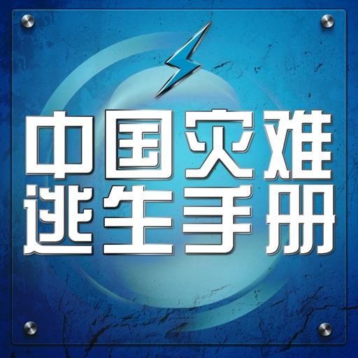 中国灾难逃生手册