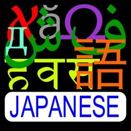iScript Japanese