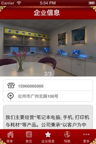 Screenshot of 联想集团