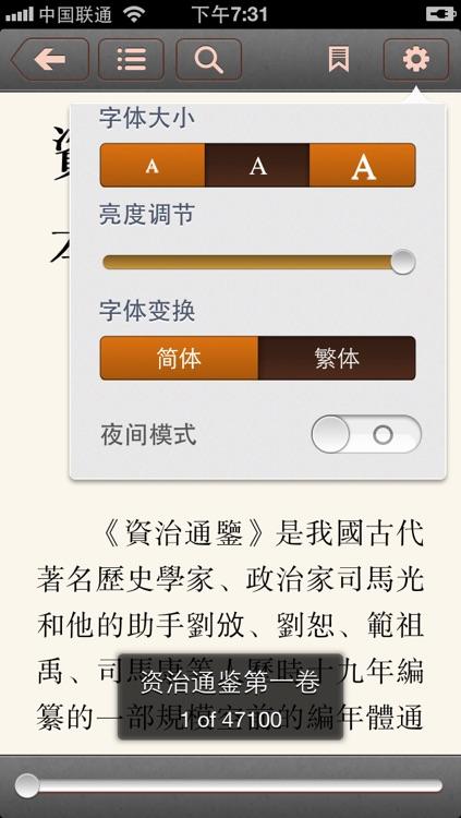资治通鉴珍藏版(原著+胡三省音注版+柏杨白话版) screenshot-3