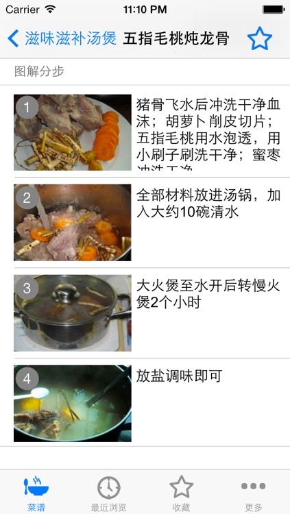 客家菜(一步一图教你做) screenshot-3