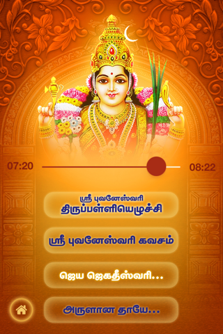 Bhuvaneswari Suprabhatam - náhled