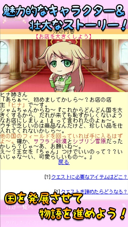 動物物語 screenshot-1