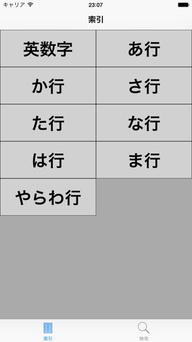 人事.労務用語辞典のおすすめ画像1