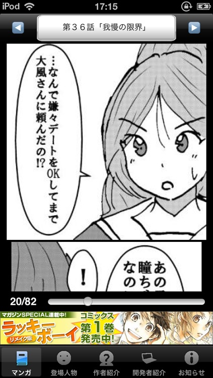 ラッキーボーイ5(無料漫画) screenshot-3