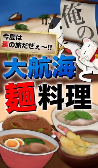 俺の大航海と麺料理のスクリーンショット1