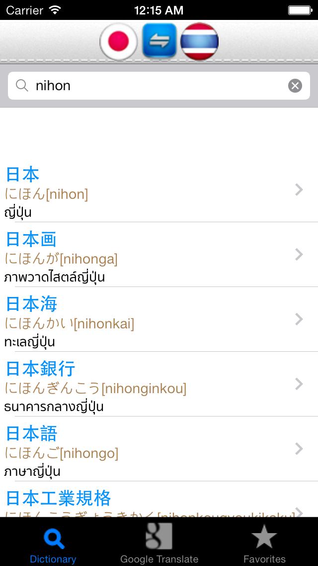 日本語タイ語辞書のおすすめ画像1