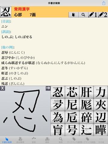 漢字J HD | 6321漢字 手書き 筆順 読みのおすすめ画像2