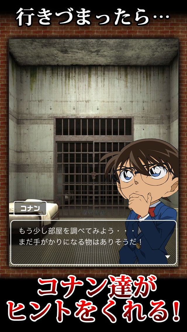 脱出ゲーム 名探偵コナン×CUBIC ROOMのおすすめ画像5