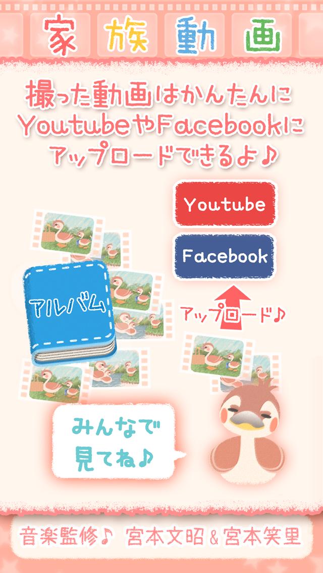 家族動画 無料でファミリー動画やペット動画が作れる!のおすすめ画像5