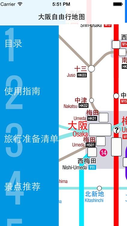 大阪自由行地图 大阪离线地图 大阪地铁 大阪火车 大阪地图 大阪铁路图 大阪游旅游指南 Japan Osaka offline map metro travel guide 日本大阪攻略 screenshot-3