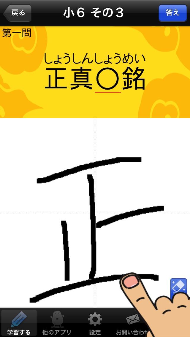 手書き四字熟語1000
