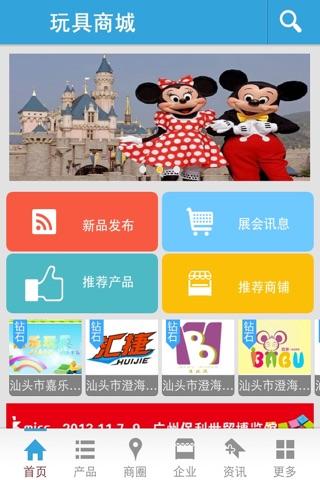 Screenshot of 玩具商城