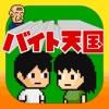 バイト天国 - iPhoneアプリ